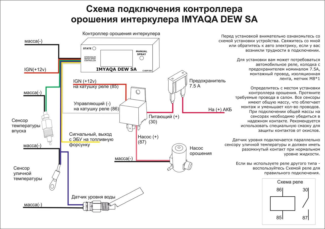 Схема подключения сигналов через реле фото
